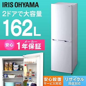 冷蔵庫162LホワイトAF162-Wノンフロン冷凍冷蔵庫2ドア162リットルホワイト冷蔵庫れいぞうこ冷凍庫れいとうこ料理調理家電食糧冷蔵保存食糧白物右開きみぎびらきアイリスオーヤマ