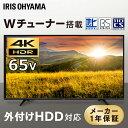[楽天最安値に挑戦!!]テレビ 65型 4K 4K対応テレビ 65インチ LT-65A620 ブラックテレビ 録画機能付き 液晶テレビ アイ…