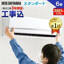 【台数限定】エアコン 6畳 工事費込 アイリスオーヤマ IRA-2204R 2.2kW 省エネ ルームエアコン エアコン 暖房 冷房 エ…
