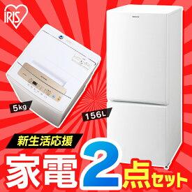 家電セット 新生活 2点セット 冷蔵庫 156L + 洗濯機 5kg 送料無料 一人暮らし 新生活 新品 冷蔵庫と洗濯機 1人暮らし 独り暮らし AF156-WE IAW-T502EN 白物家電セット アイリスオーヤマ