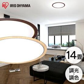 シーリングライト LEDシーリング 5.0シリーズ 木調フレーム ナチュラル・ウォールナット CL14DL-5.0WF 14畳 調色 アイリスオーヤマシーリングライト 14畳 調色 ledシーリングライト led 照明 電気 照明 部屋 木調
