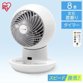 サーキュレーター アイリスオーヤマ 小型 首振り 静音 サーキュレーターアイ mini マイコン式 ホワイト PCF-SC12 サーキュレーター ボール型 左右首振り 扇風機 冷房 送風 省エネ 首ふり 涼しい 暖房 循環 リモコン