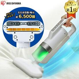 【25日ポイント5倍】布団クリーナー アイリスオーヤマ IC-FAC3 強力ふとんクリーナー ダークシルバー 掃除機 そうじき 吸引 クリーナー ほこり 温風 快眠 ふとん そうじ 掃除機 ハンディ