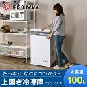 冷凍庫 上開き 業務用 大容量 100L ノンフロン チェストフリーザー ホワイト ICSD-10A-W フリーザー 冷蔵庫フリーザー…