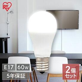 【2個セット】電球 LED E17 60W 広配光 60形相当 昼光色 昼白色 電球色 LDA7D-G-E17-6T62P LDA7N-G-E17-6T62P LDA7L-G-E17-6T62P LED電球 電球 LED LEDライト 電球 照明 ライト ランプ 明るい ECO エコ 省エネ 節約 節電 アイリスオーヤマ