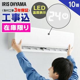 【在庫限り】エアコン 工事費込 10畳 アイリスオーヤマ 2.8kW IRR-2819G ルームエアコン スタンダード 冷暖房エアコン 工事込 暖房 冷房 エコ アイリス クーラー リビング ダイニング 子ども部屋 空調 除湿 タイマー付 内部クリーン機能