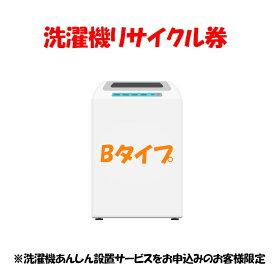 100円OFFクーポン有♪ 家電リサイクル券 Bタイプ ※洗濯機あんしん設置サービスお申込みのお客様限定【代引き不可】