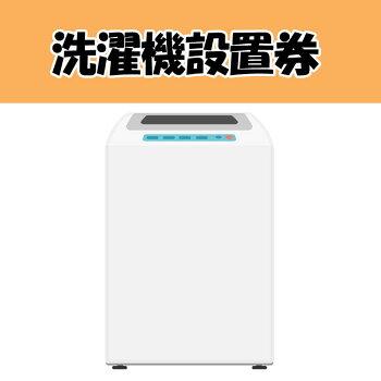 洗濯機設置工事券【代引き不可】