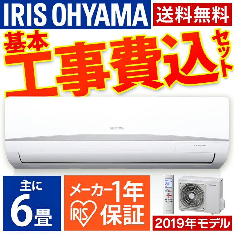 【工事費込】エアコン ルームエアコン2.2kW(スタンダードシリーズ) IRA-2203R・IRA-2203RZ 冷暖房エアコン 送料無料 エアコン 工事 設置 設置込 工事込 冷房 暖房 室内機 室外機 リモコン ホワイト シンプル スタンダード タイマー アイリスオーヤマ【予約】[haya]