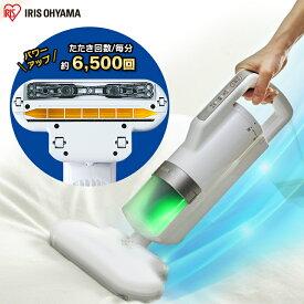 布団クリーナー アイリスオーヤマ IC-FAC3 強力ふとんクリーナー ダークシルバー 掃除機 そうじき 吸引 クリーナー ほこり 温風 快眠 ふとん そうじ 掃除機 ハンディ