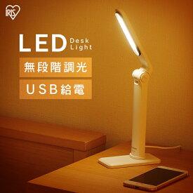 デスクライト アイリスオーヤマ LDL-203Hテーブルランプ 卓上ライト led 学習机 スタンドライト 卓上スタンド デスクスタンド 電気スタンド 読書灯 LEDデスクライト 203タイプ 照明 ライト 蛍光灯 LED 机 手元 サイドテーブル 読書 LED USB給電