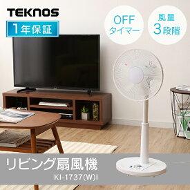 扇風機 5枚羽根 リビング 押ボタン式 TEKNOS リビングメカ式扇風機 KI-1737(W)I クール用品 リビング リビングファン メカ式 首振り 夏 季節家電 テクノス TEKNOS 【D】