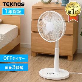 扇風機 5枚羽根 リビング 押ボタン式 TEKNOS リビングメカ式扇風機 KI-1737(W) クール用品 リビング リビングファン メカ式 首振り 夏 季節家電 テクノス TEKNOS 【D】【予約】4月中旬入荷予定