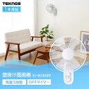 扇風機 壁掛け せんぷうき TEKNOS メカ式壁掛け扇風機 KI-W289Iクール用品 せんぷう機 リビング 壁かけ 扇風器 夏 季…