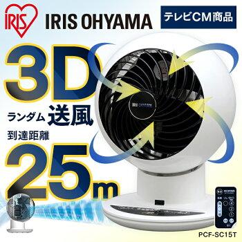 サーキュレーター18畳サーキュレーターアイアイリスオーヤマボール型上下左右首振りホワイトPCF-SC15Tサーキュレーター静音首ふり扇風機冷房送風静音夏物冷風機冷風扇首ふり空気循環