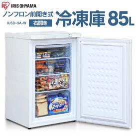 450円OFFクーポン有♪ 冷凍庫 小型 前開き 85L 引き出し アイリスオーヤマ IUSD-9A-W フリーザー ノンフロン冷凍庫 ホワイト 冷凍ストッカー 冷凍 キッチン キッチン家電 冷凍食品 作り置き ストック スリム