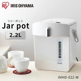電気ポット おしゃれ 2.2L メカ式 ホワイト IMHD-022-W ジャーポット ポット 湯沸かし おしゃれ スタイリッシュ 角型 空だき防止機能 再沸騰モード 保温 家庭用 アイリスオーヤマ