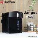 電気ポット おしゃれ 2.2L マイコン式 ブラック IAHD-022-Bジャーポット ポット 湯沸かし スタイリッシュ インテリア …