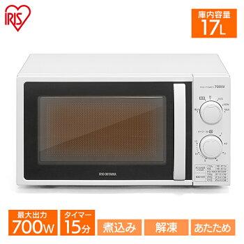 電子レンジ17Lアイリスオーヤマおしゃれターンテーブル単機能レンジホワイトIMG-T177-5-W50Hz東日本IMG-T177-6-W60Hz西日本キッチンキッチン家電解凍あたため煮込み簡単調理家電