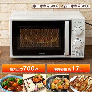 電子レンジレンジれんじdennsirennjiでんしれんじキッチンキッチン家電解凍あたため煮込み簡単調理家電単機能レンジターンテーブル17LホワイトIMG-T177-5-W50Hz/東日本IMG-T177-6-W60Hz/西日本アイリスオーヤマ