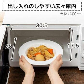 単機能レンジターンテーブル17LホワイトIMG-T177-5-W50Hz/東日本IMG-T177-6-W60Hz/西日本電子レンジレンジれんじdennsirennjiでんしれんじキッチンキッチン家電解凍あたため煮込み簡単調理家電アイリスオーヤマ