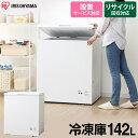 冷凍庫 大型 家庭用 上開き 142L ノンフロン上開き式冷凍庫 ホワイト ICSD-14A-W 送料無料 チェストフリーザー 冷凍庫…