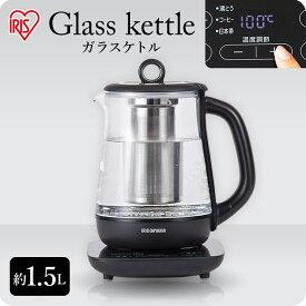 電気ケトル おしゃれ ガラス 温度調節付 IKE-G1500T-B 電気ポット お湯 湯沸し 湯沸かし ゆわかし 電気ケトル 湯沸し やかん 沸騰 紅茶 ティー コーヒー珈琲 茶 お茶 沸かす 熱湯 アイリスオーヤマ