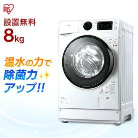 無料設置サービス♪ ドラム式洗濯機 8.0kg ホワイト FL81R-W ドラム式洗濯機 洗濯機 ドラム式 温水 全自動 部屋干し タイマー 衣類 洗濯 ランドリー ドラム式 温水洗浄 温水コース なるほど家電 白物家電 アイリスオーヤマ