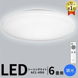シーリングライト 6畳 LED リモコン付 調光 ACL-6DG 3300lm アイリスオーヤマ シーリング ライト 長寿命 照明 明るい 天井照明 らいと 電気 節電 ライト 灯り 明り おやすみタイマー