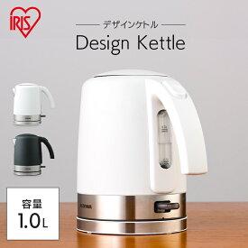 電気ケトル おしゃれ ステンレス デザインケトル IKE-D1000-W IKE-D1000-B ホワイト ブラック 電気ポット お湯 湯沸し 湯沸かし 電気ケトル やかん 沸騰 紅茶 ティー コーヒー珈琲 茶 お茶 沸かす 熱湯 アイリスオーヤマ