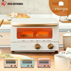 トースター おしゃれ ricopa オーブントースター EOT-R021PA EOT-R021AA EOT-R021C オーブン トースター おーぶん とーすたー パン ぱん 2枚 朝 こんがり 焼きたて 焼きたてパン レトロ かわいい アイリスオーヤマ