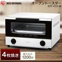 トースター 4枚 おしゃれ ホワイト EOT-032-W オーブントースター 4枚焼き トースター シンプル コンパクト おーぶん …