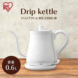 ドリップケトル ホワイト IKE-C600-W ケトル 電気ポット お湯 湯沸し 湯沸かし 電気ケトル 湯沸し 沸騰 紅茶 ティー コーヒー珈琲 茶 お茶 沸かす 熱湯 アイリスオーヤマ