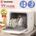 【60代男性】一人暮らしの父へ!使いやすい小さめ食洗機は?