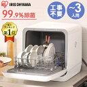 食洗機 工事不要 除菌 清潔 食器乾燥機 コンパクト 小型 アイリスオーヤマ ISHT-5000-W 食器洗浄機 乾燥機 食器洗い機…