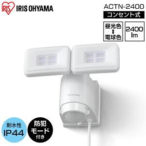 センサーライト 屋外 LED 人感センサー アイリスオーヤマ LSL-ACTN-2400 AC式LED防犯センサーライト パールホワイト ライト らいと raito 灯り 灯 あかり 光 LED 防犯ライト 玄関ライト 玄関