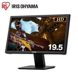 液晶モニター HDMI 19.5インチ 液晶ディスプレイ ディスプレイ モニター 19.5 パソコンモニター デスクトップ ブラック ILD-A19HD-B 高解像度 アイセーバーモード ブルーライト 軽減 ゲーム 映像 映画 壁掛け アーム アイリスオーヤマ