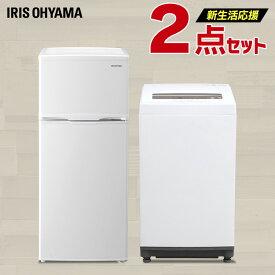 家電セット 一人暮らし 新品 2点セット アイリスオーヤマ 冷蔵庫 118L / 洗濯機 5kg 新生活 ひとり暮らし 家電 セット 冷蔵庫 小型 2ドア おしゃれ