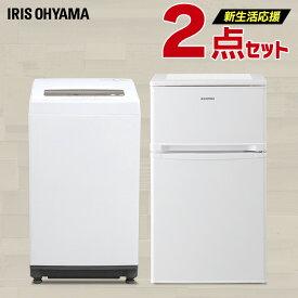 家電セット 一人暮らし 新品 2点セット アイリスオーヤマ 冷蔵庫 81L / 洗濯機 5kg 新生活 ひとり暮らし 家電 セット 冷蔵庫 小型 2ドア おしゃれ