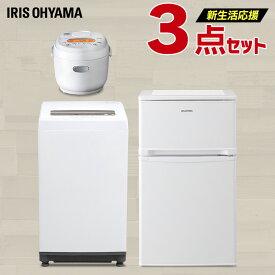 家電セット 一人暮らし 新品 3点セット アイリスオーヤマ 冷蔵庫 81L / 洗濯機 5kg / 炊飯器 3合 新生活 ひとり暮らし 家電 セット 冷蔵庫 小型 2ドア おしゃれ