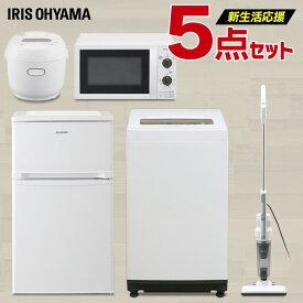家電セット 一人暮らし 新品 5点セット アイリスオーヤマ 冷蔵庫 81L / 洗濯機 5kg / 電子レンジ / 炊飯器 3合 / 掃除機 サイクロン 新生活 ひとり暮らし 家電 セット スティッククリーナー 冷蔵庫 小型 2ドア おしゃれ