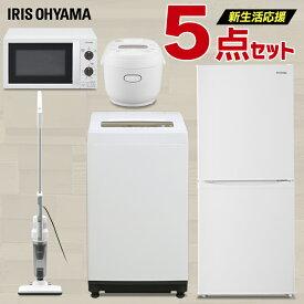 家電セット 一人暮らし 新品 5点セット アイリスオーヤマ 冷蔵庫 142L / 洗濯機 5kg / 電子レンジ / 炊飯器 3合 / 掃除機 サイクロン 新生活 ひとり暮らし 家電 セット スティッククリーナー 冷蔵庫 小型 2ドア おしゃれ 東日本 西日本
