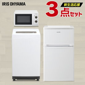 450円OFFクーポン有♪ 家電セット 一人暮らし 新品 3点セット アイリスオーヤマ 冷蔵庫 81L / 洗濯機 5kg / 電子レンジ 新生活 ひとり暮らし 家電 セット 冷蔵庫 小型 2ドア おしゃれ