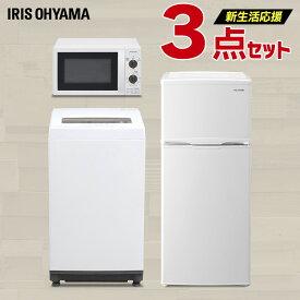 家電セット 一人暮らし 新品 3点セット アイリスオーヤマ 冷蔵庫 118L / 洗濯機 5kg / 電子レンジ 新生活 ひとり暮らし 家電 セット 冷蔵庫 小型 2ドア おしゃれ
