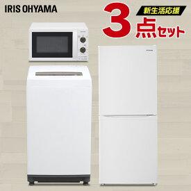 家電セット 一人暮らし 新品 3点セット アイリスオーヤマ 冷蔵庫 142L / 洗濯機 5kg / 電子レンジ 新生活 ひとり暮らし 家電 セット 冷蔵庫 小型 2ドア おしゃれ 東日本 西日本