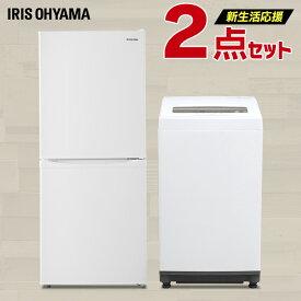 家電セット 一人暮らし 新品 2点セット アイリスオーヤマ 冷蔵庫 142L / 洗濯機 5kg 新生活 ひとり暮らし 家電 セット 冷蔵庫 小型 2ドア おしゃれ