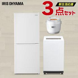 家電セット 一人暮らし 新品 3点セット アイリスオーヤマ 冷蔵庫 142L / 洗濯機 5kg / 炊飯器 3合 新生活 ひとり暮らし 家電 セット 冷蔵庫 小型 2ドア おしゃれ