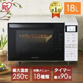 オーブンレンジ フラット 18L 自動メニュー18種類 ヘルツフリー アイリスオーヤマ MO-F1807-W 電子レンジ オーブン フラット おしゃれ 東日本 西日本 フラットテーブル グリル トースター 4枚 キッチン 解凍 温め 簡単[my]