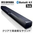 サウンドバー テレビ スピーカー サウンドバースピーカー bluetooth HDMI アイリスオーヤマ ホームシアター サウンド…