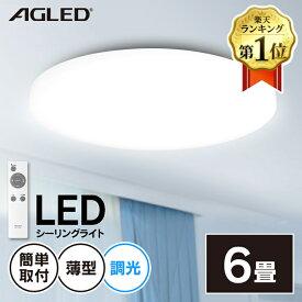 シーリングライト 6畳 LED リモコン付 調光 PZCE-206D アイリスオーヤマ シーリング ライト 長寿命 照明 明るい 天井照明 らいと 電気 節電 ライト 灯り 明り おやすみタイマー